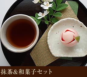 抹茶&和菓子セットimage